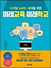 디지털 노마드 세대를 위한 미래교육 미래학교