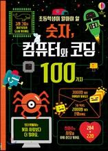 초등학생이 알아야 할 숫자, 컴퓨터와 코딩100가지