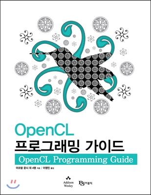 OpenCL 프로그래밍 가이드
