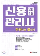 2019 신용관리사 한권으로 끝내기