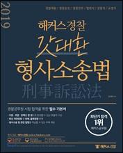 2019 해커스경찰 갓대환 형사소송법 기본서