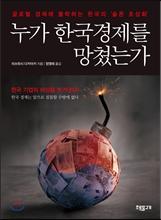 누가 한국 경제를 망쳤는가
