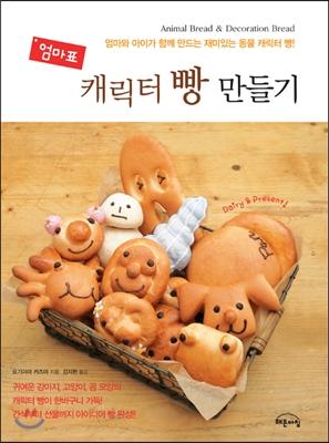 엄마표 캐릭터 빵 만들기