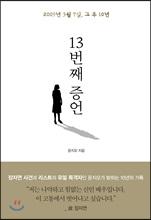 장자연 리스트 목격자<br> 윤지오 10년의 기록