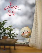 [빅북] 이상한 손님