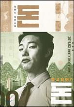류준열, 유지태 주연<br>영화 〈돈〉 원작 소설<br><b>장현도 『돈』</b>