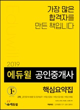 2019 에듀윌 공인중개사 2차 핵심요약집