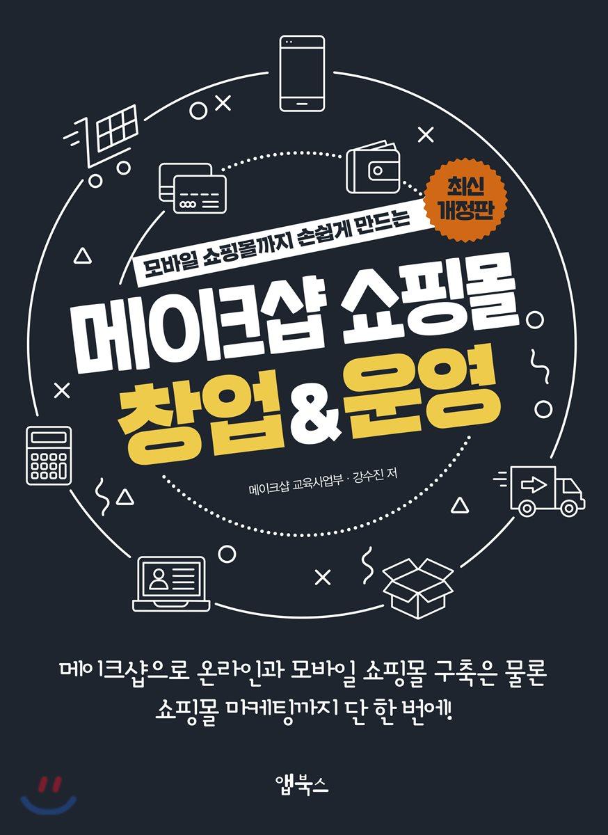 메이크샵 쇼핑몰 창업 & 운영