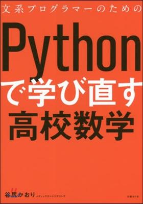 Pythonで學び直す高校數學