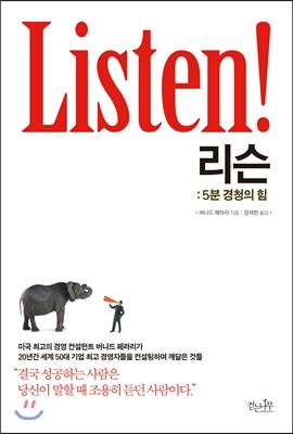 리슨 (Listen!)