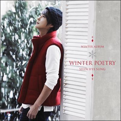 신혜성 - 스페셜 앨범 : WINTER POETRY [2만장 한정반]