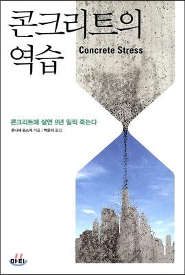 콘크리트의 역습