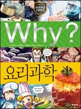 Why? 와이 요리과학