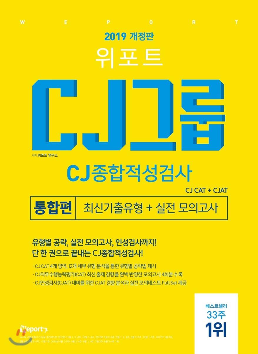 2019 위포트 CJ그룹 CJ종합적성검사 통합편 최신기출유형+실전 모의고사