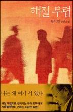 한국인으로는 두 번째<br>맨부커상 후보에 오른 소설<br><b>황석영 『해질 무렵』</b>