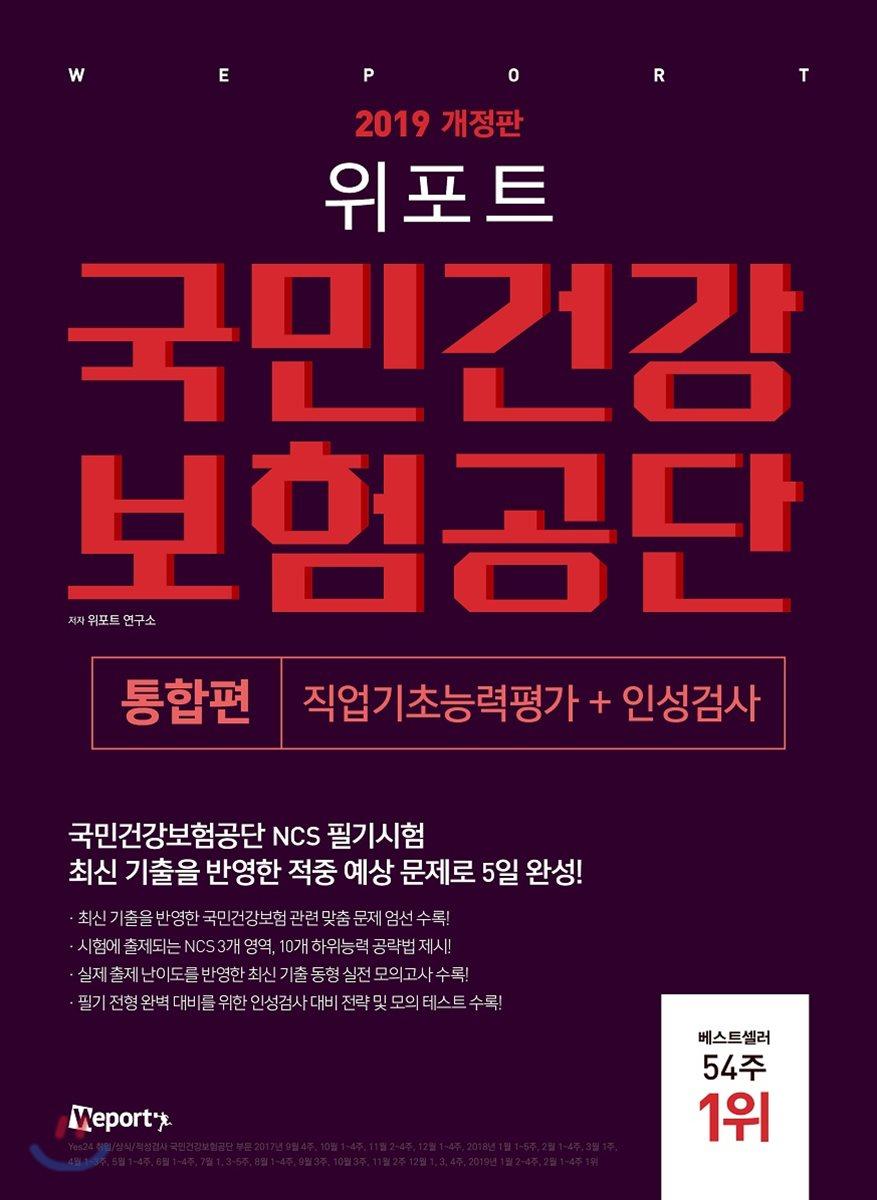 2019 위포트 국민건강보험공단 통합편 직업기초능력평가+인성검사