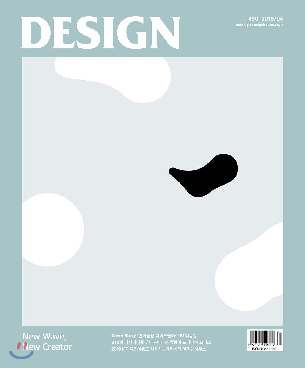 Design 디자인 (월간) : 4월 [2019]