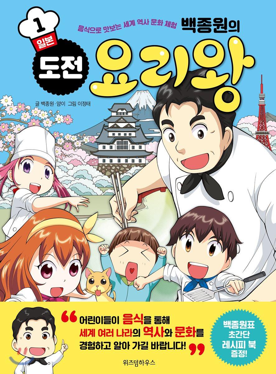 백종원의 도전 요리왕 1 일본
