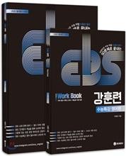 EBS 강훈련 수능특강 영어편 + 워크북