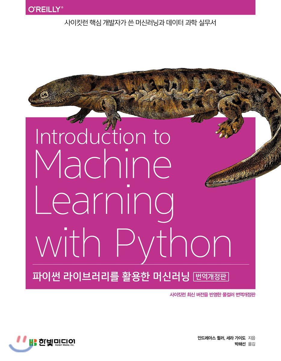 파이썬 라이브러리를 활용한 머신러닝