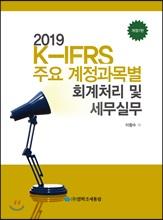 K-IFRS 주요계정과목별 회계처리 및 세무실무 2019