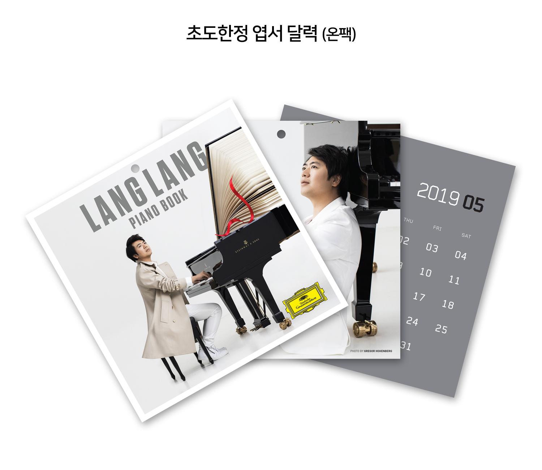 Lang Lang 랑랑 피아노 연주집 '피아노 북' (Piano Book)