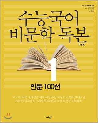 수능국어 비문학독본 1 인문 100선