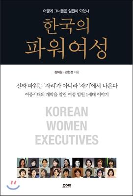 한국의 파워여성