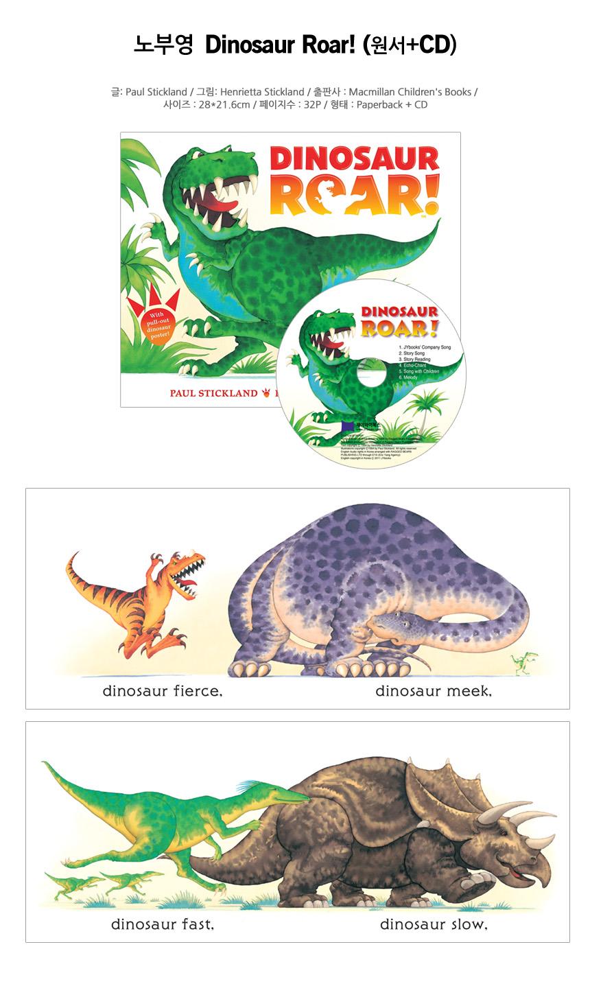 상세_860_8809448444474 노부영 Dinosaur Roar!