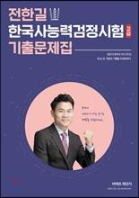 2019 전한길 한국사능력검정시험 고급 기출문제집