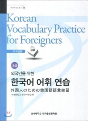 외국인을 위한 한국어 어휘연습-일본어(초급)