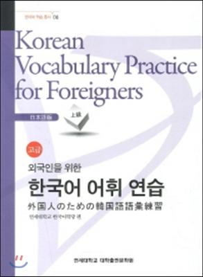 외국인을 위한 한국어 어휘연습-일본어(고급)