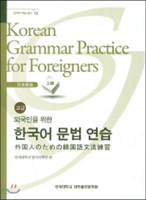 외국인을 위한 한국어 문법연습-일본어(고급)
