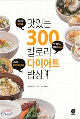 맛있는 300칼로리 다이어트 밥상