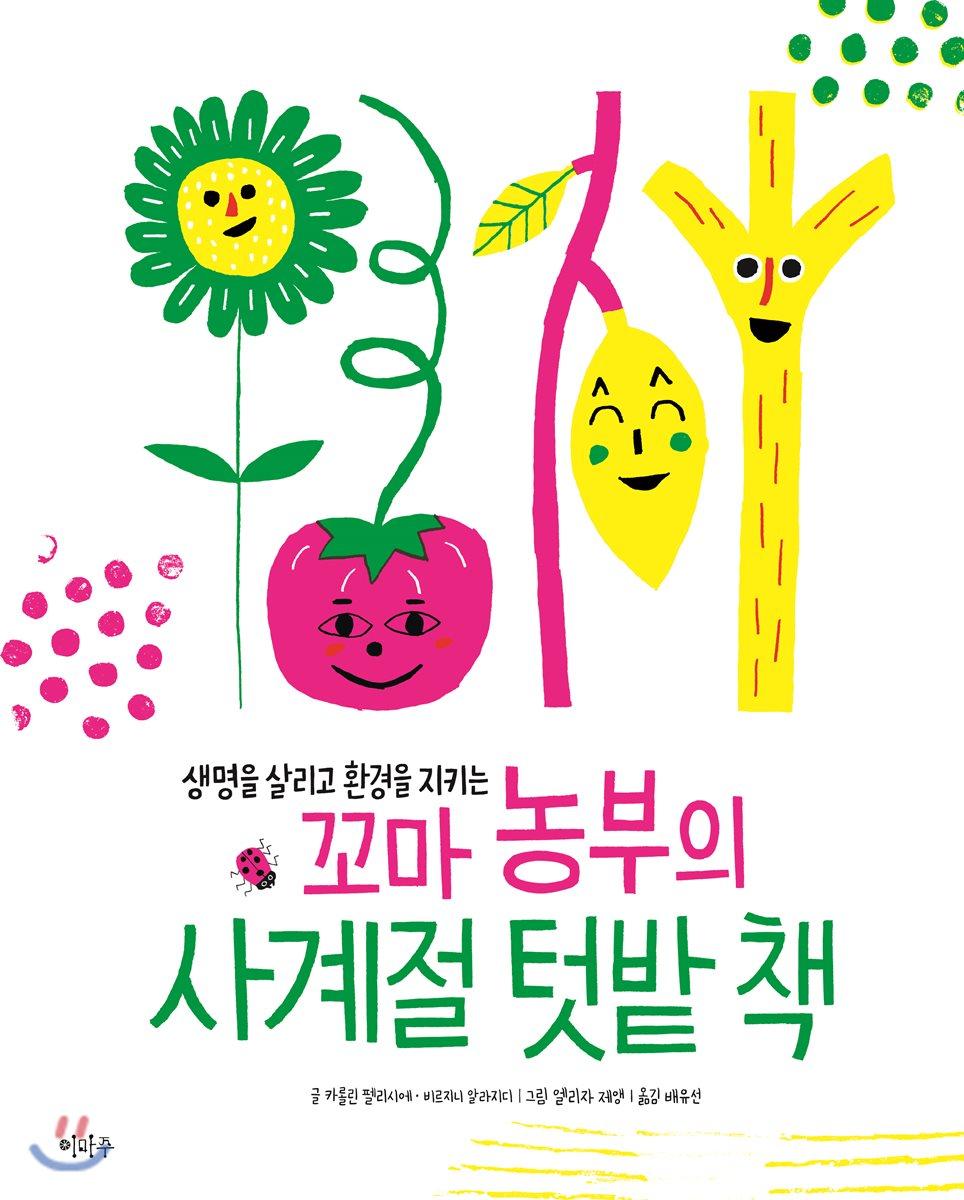 꼬마 농부의 사계절 텃밭 책
