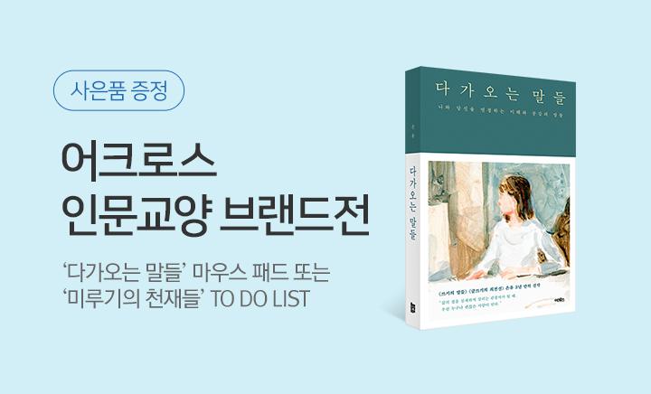 어크로스 브랜드전 - 마우스패드/TO DO LIST 증정