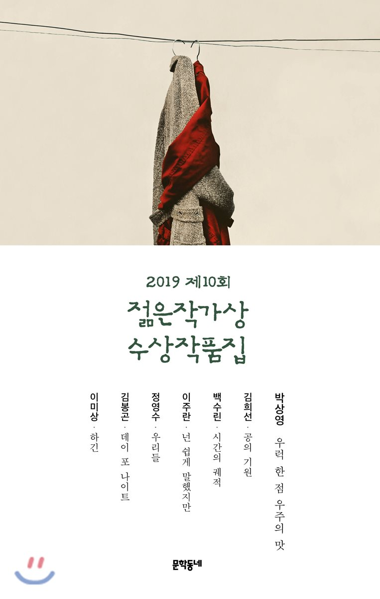 2019 제10회 젊은작가상 수상작품집