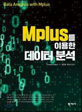 Mplus를 이용한 데이터 분석