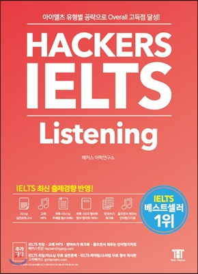 해커스 아이엘츠 리스닝 Hackers IELTS Listening
