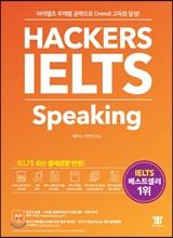 해커스 아이엘츠 스피킹 Hackers IELTS Speaking