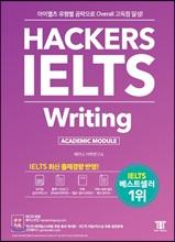 해커스 아이엘츠 라이팅 Hackers IELTS Writing