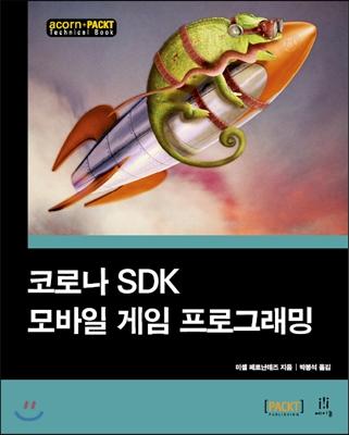 코로나 SDK 모바일 게임 프로그래밍