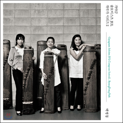 가야금 솔로이스츠 Jul - 작곡가 시리즈 Ⅱ 백병동