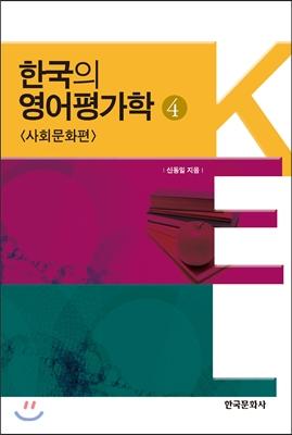 한국의 영어평가학 4