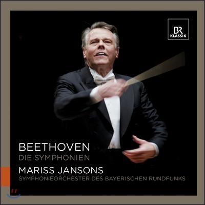 Mariss Jansons 베토벤: 교향곡 전곡집 - 마리스 얀손스 (Beethoven: Complete Symphonies)
