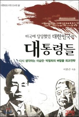 미국에 당당했던 대한민국의 대통령들