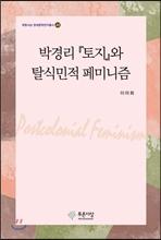 박경리 토지와 탈식민적 페미니즘