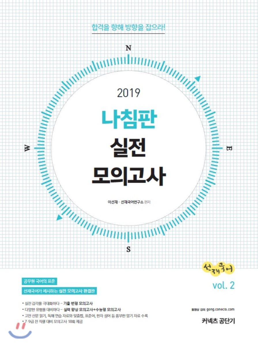 2019 선재국어 나침판 실전 모의고사 vol. 2