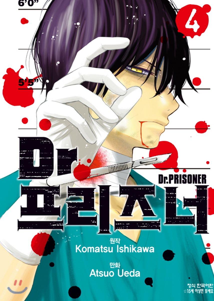 Dr.프리즈너 4