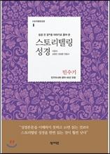 스토리텔링 성경(민수기)